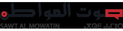 صوت المواطن Sawt Al Mowatin